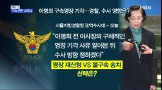 [MBN 뉴스빅5] 이명희 전 일우재단 이사장 '구속영장 기각'
