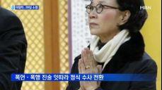 갑질 논란 이명희 일우재단 이사장 28일 소환