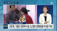 주영진의 뉴스브리핑] 구미시장 당선자