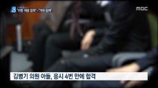 """김병기 의원 아들 국정원 채용 논란..""""갑질"""" """"개혁 음해"""""""