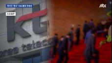 의원별로 'ABC 등급' 나눠 불법 후원금..KT 회장 영장