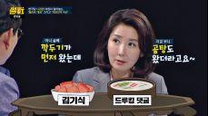 전지적 야당 시점] 깍두기(김기식) 있는데 곰탕(드루킹)도 왔네?