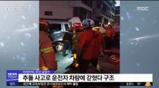 달리던 외제차 엔진서 불..안산 車 부품 공장 '화재' 外