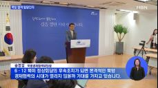 송영길 북방위원장