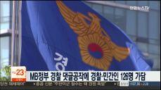 이명박 정부 경찰 댓글공작에 경찰·민간인 126명 가담