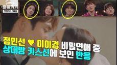 정인선♥이이경이 비밀연애 중 연인의 키스신에 보인 리얼한 반응