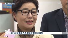 박근혜, 자필 '항소 포기서' 제출..2심 재판도 불출석할 듯