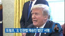 트럼프, '北 인권법 재승인 법안' 서명