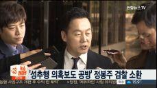'성추행 의혹보도 공방' 정봉주 검찰 소환