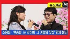 조용필에 '듀엣' 신청한 현송월? 평양공연 만찬 중 조용필과 '그 겨울의 찻집' 함께 불러