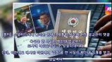 방글라데시 대사 대통령 사진에 욕설 논란