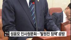 성윤모 후보자 인사청문회..탈원전 정책 공방
