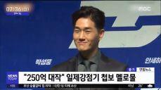 [투데이 연예톡톡] 유지태·이요원 주연 '이몽'..MBC 편성 확정