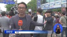 일본 영사관 앞 강제 징용 노동자상 강제 철거