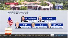 북미회담 라인업 윤곽..'앙숙' 볼턴-김계관 마주앉나