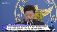 장자연 사건 '유력인사 무혐의 처분' 검사 소환 조사