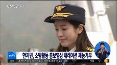 [투데이 연예톡톡] 한지민, 소방활동 홍보영상 내레이션 재능기부