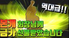 본캐 회장님이 금카 선물 주셨습니다 ㅁㅊ 닥주전이다 얜!! 피파4