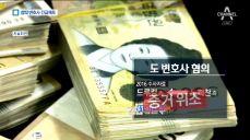 '오사카 총영사 추천' 드루킹 측근 변호사 체포