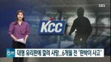 여주 KCC 공장사고, 2.5톤 대형 유리판 50대 근로자 깔려 사망..