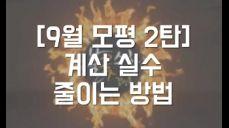 [수학|김성은]9월 모평 2탄 계산 실수 줄이는 방법