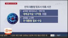 '댓글 사건' 결론에도..끝나지 않은 국정원 수난시대