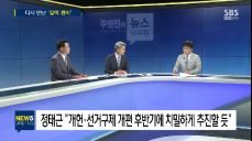 주영진의 뉴스브리핑] 문희상 의장, 국회 사무총장에 '찰떡 콤비' 유인태 내정