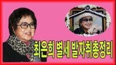 최은희 별세 발자취총정리