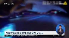 우버 자율주행차 사고 당시..운전자는 TV 시청 중