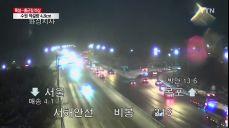 [고속도로 교통상황] 서해안고속도로에서 4중 추돌사고 발생..도로 통제