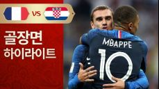 [프랑스 VS 크로아티아] 골장면 하이라이트 SBS 2018 FIFA 러시아 월드컵 106회