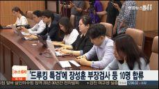 '드루킹 특검'에 장성훈 부장검사 등 10명 합류