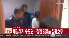 박영수 특검 '국정농단' 최순실 항소심 판결에 상고