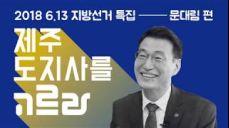[고르라특집] 제주 도지사를 고르라 - 문대림 편