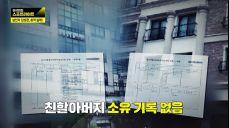 가난했던 친할아버지를 '재력가'로 둔갑시킨 김성관