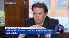 """마크 내퍼 """"비핵화 없는 '시간벌기용 대화' 원치 않아"""""""