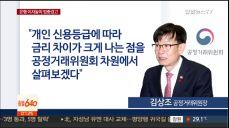은행 사상최대 이자놀이..김상조·윤석헌 강력경고