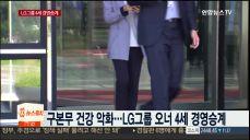 LG 구본무 회장 와병..아들 구광모 경영승계 시동
