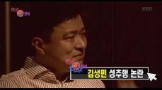 연예가 HOT클릭 - 김생민 성추행 논란