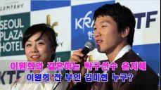 이원희와 결혼하는 탁구선수 윤지혜. 이원희 전 부인 김미현 누구?