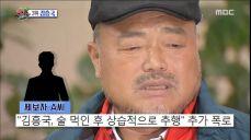 김흥국, 추가 폭로한 제보자에 '법적 대응'
