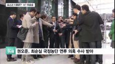 권오준 다음은 KT 황창규?..'주인없는 민영기업' 수난사