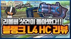 버블파이터에 유탄발사기가 .. ?! 신무기 블랭크L4HC 리뷰! [명예훈장]