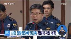 신임 경찰청장에 민갑룡 현 경찰청 차장 내정