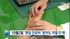 [뉴스8 단신] 10월 2일 임시공휴일에 '평일 진료비' 받아도 처벌 안 해