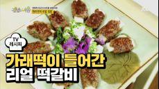 [레시피] 원미연 표 '떡갈비' 뼈대를 떡으로~!