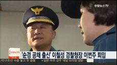 '순경 공채 출신' 이철성 경찰청장 이번주 퇴임