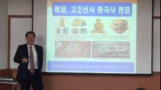 이완영- 중국동북공정, 일본의 역사왜곡,