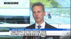 국내 자율주행차 '안전·편리' 두 마리 토끼 잡아라!