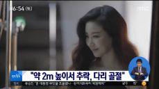 [투데이 연예톡톡] 배우 김사랑, 추락사고 후 한 달째 입원 치료